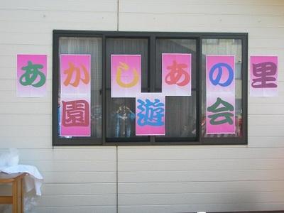 園遊会 5.JPG