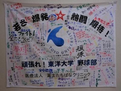 東洋大学2 (480x360).jpg