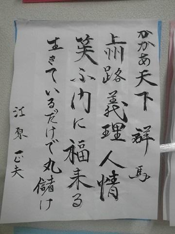 江原正夫様 5月.JPG