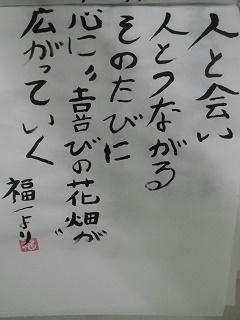 鈴木福一様.JPG