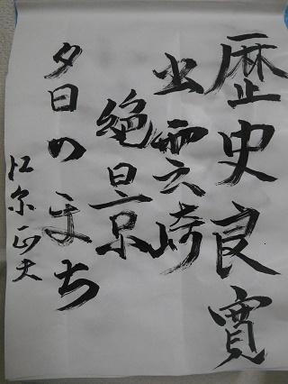 江原正夫様11.JPG