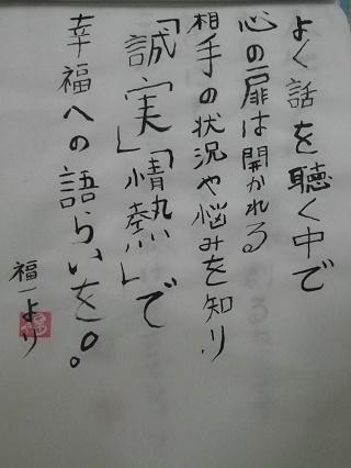 鈴木福一様11.JPG