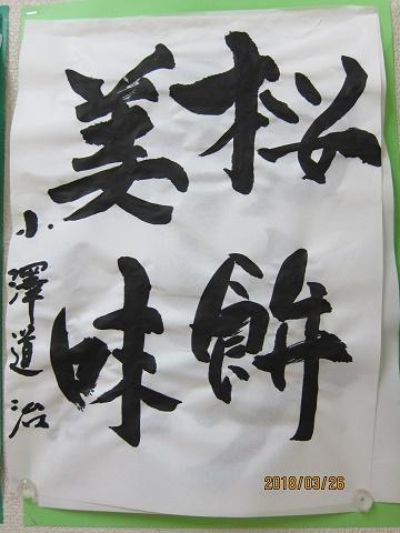 小澤道治様.JPG