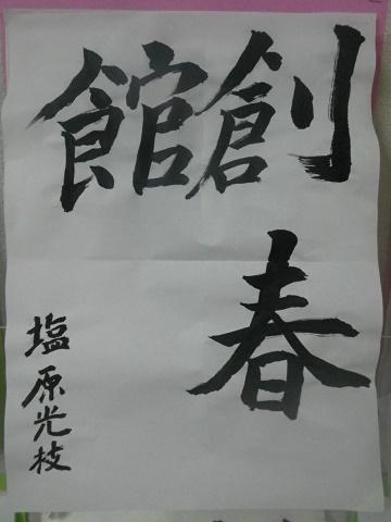 文芸・・・塩原光枝様.JPG