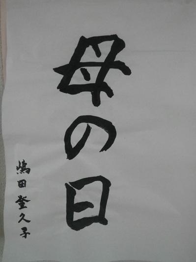 嶋田登久子様.JPG
