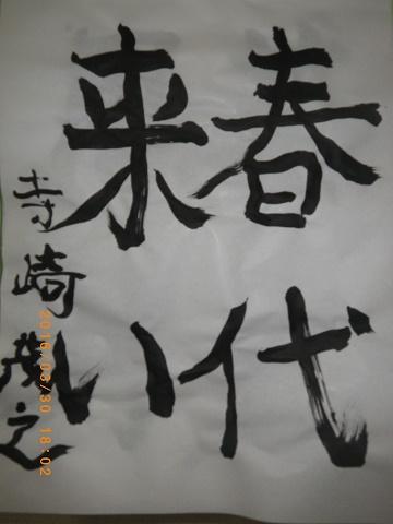 文芸 寺崎茂之様.JPG