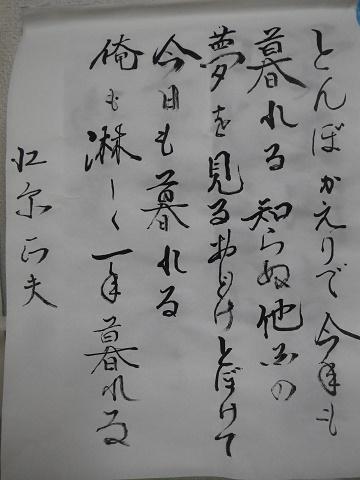 江原正夫様k.JPG