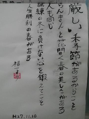 鈴木福一様k.JPG