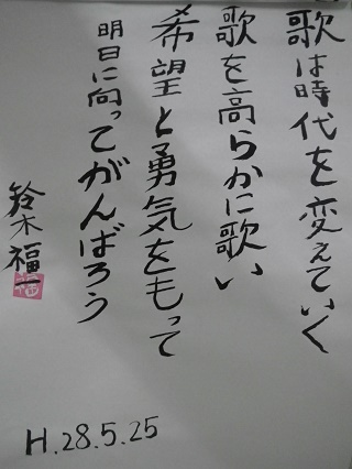 6月文芸 鈴木福一様.JPG