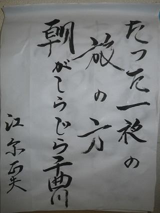 江原正夫様1.JPG