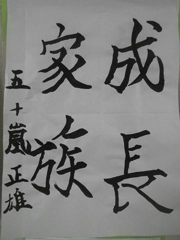 習字 五十嵐正雄様[1].jpg