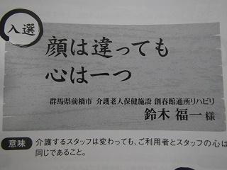 鈴木福一様②.JPG