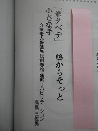 高橋三佐男様④.JPG