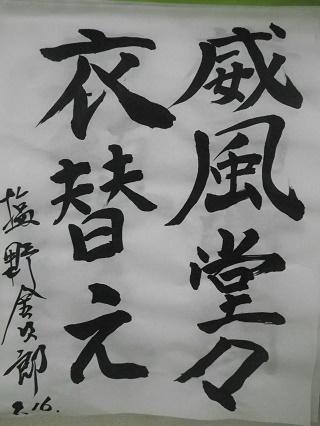 創春館通リハ 塩野金次郎様.JPG