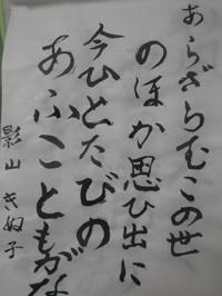 文芸 影山きぬ子様.JPG