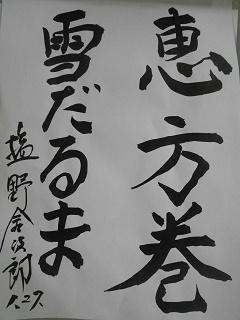 塩野金次郎様.JPG