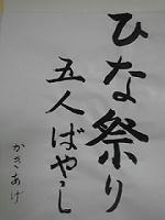 文芸 書上久枝様.JPG