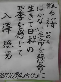 入澤照男様.jpg