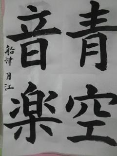 船津月江様.jpg
