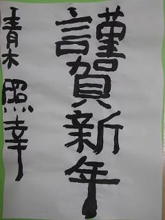 青木照幸様.JPG