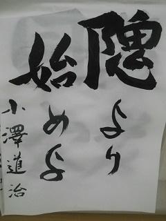 小澤 道治様.JPG