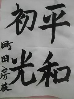 町田 房枝様.JPG