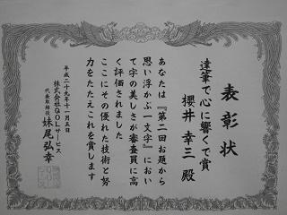 櫻井幸三様 賞状.JPG