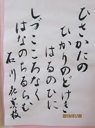 石川喜美枝様.JPG