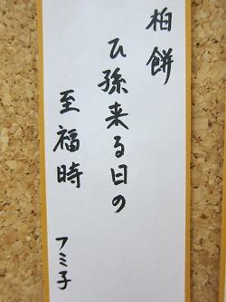 竹内 フミ子 様.JPG