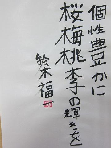 創春館通所リハビリ 鈴木福一様.JPG