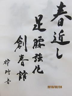 狩野英太郎様.JPG
