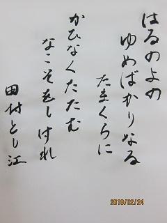 田村とし江様.JPG