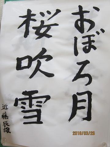 近藤辰雄様.JPG