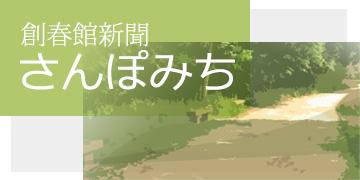 創春館新聞さんぽみち