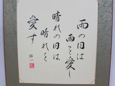 高橋 昭一様.JPG